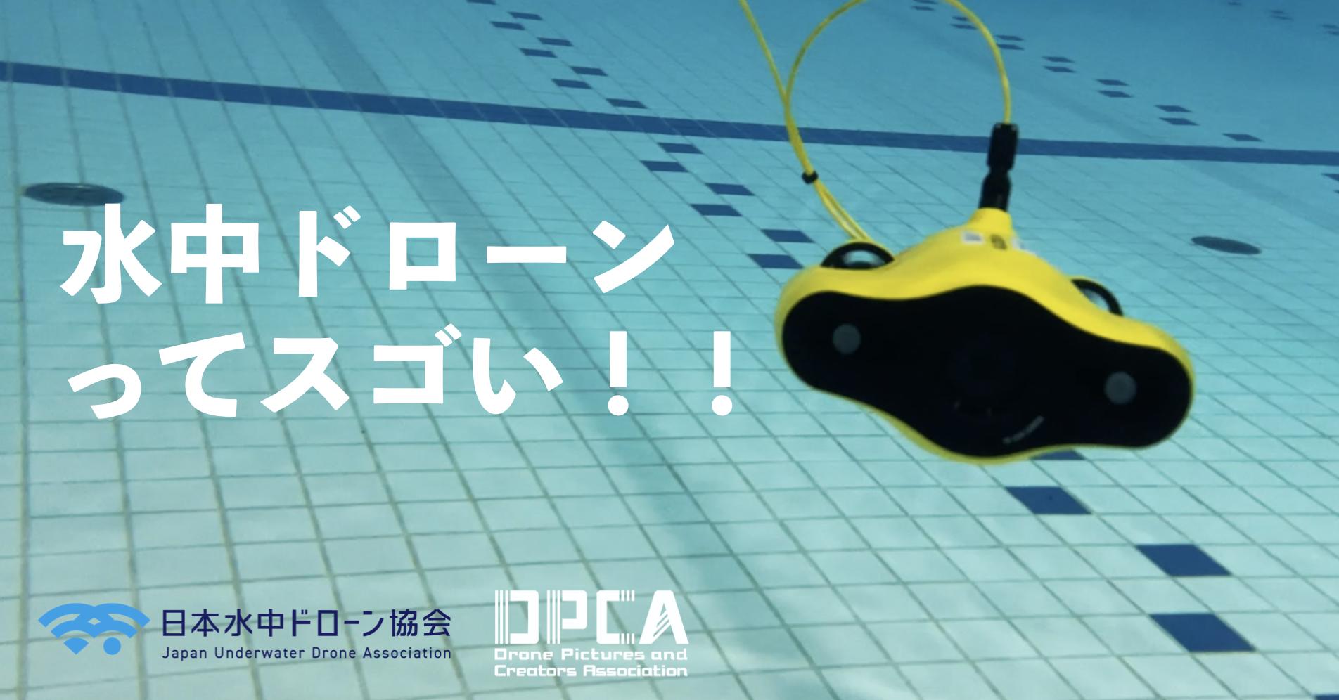 長野県上田市のドローン講習会「水中ドローンコース」