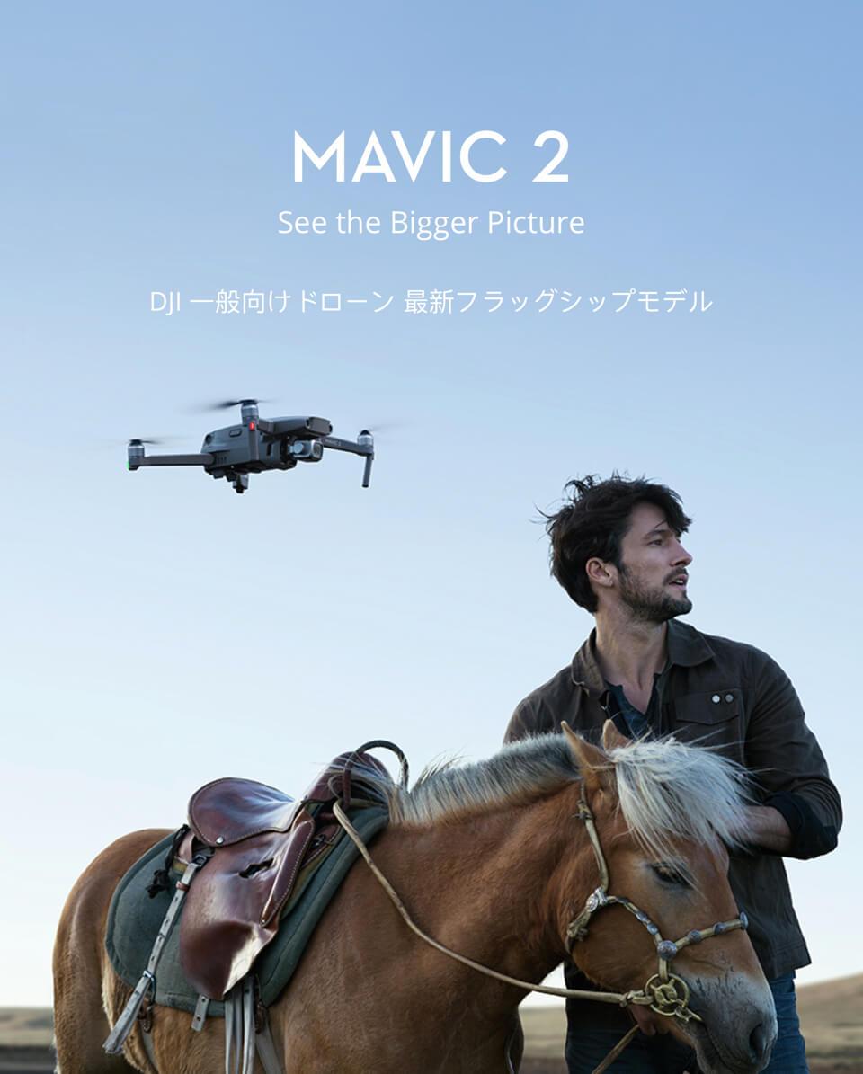 信州上田のドローン販売「DJI Mavic 2」DJI 一般向けドローン最新フラッグシップモデル