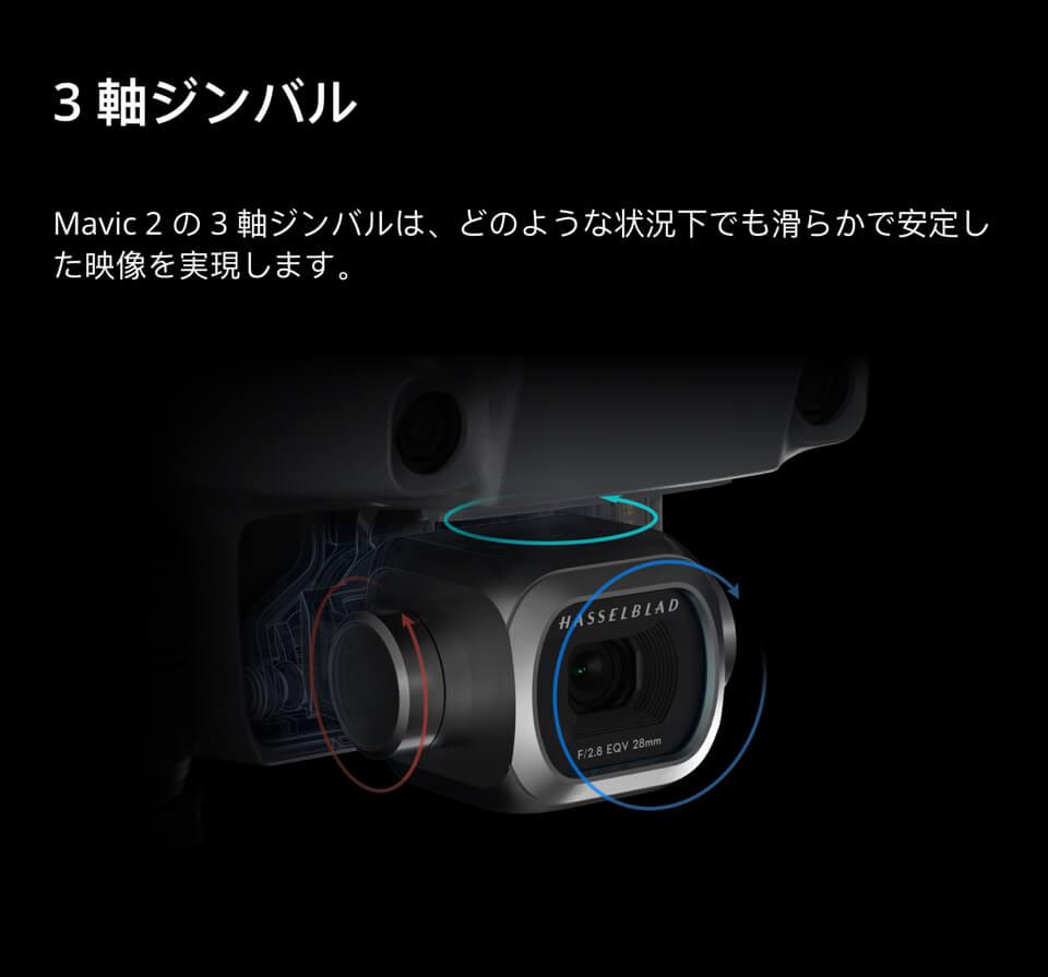 3軸ジンバル「Mavic 2 の3軸ジンバルは、どのような状況下でも滑らかで安定した映像を実現します。」