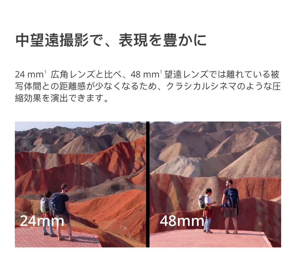 中望遠撮影で、表現を豊かに「24mm広角レンズと比べ、48mm望遠レンズでは離れている被写体との距離感が少なくなるため、クラシカルシネマのような圧縮効果を演出できます。」