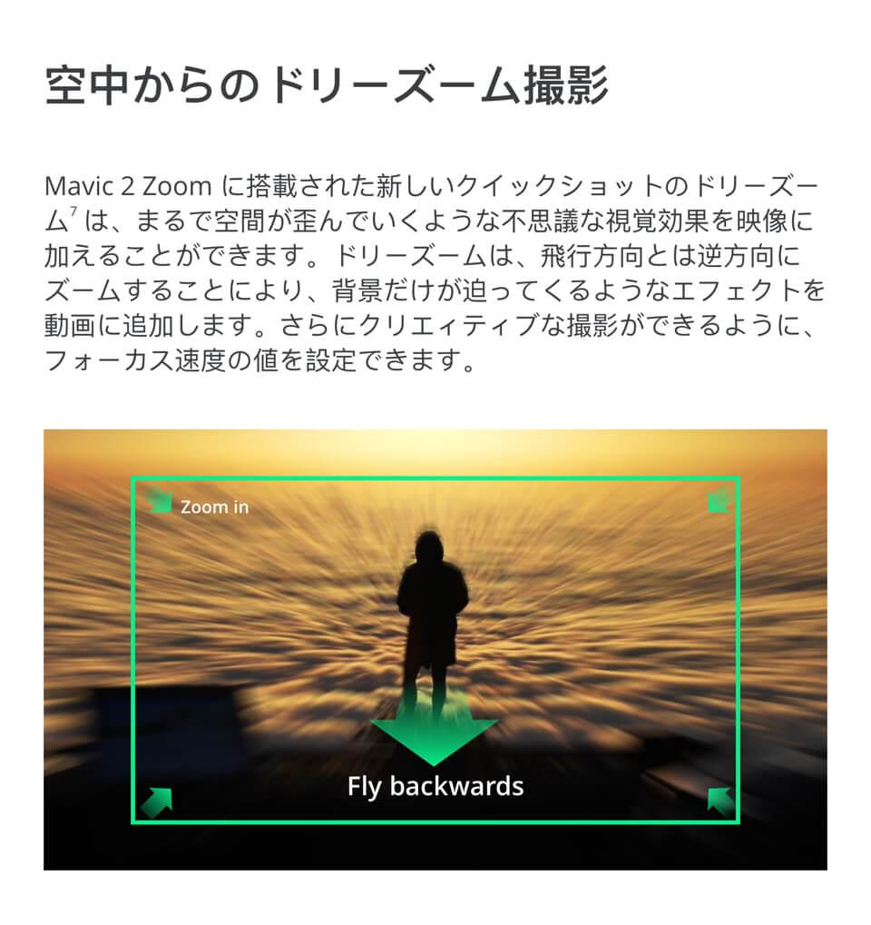 空中からのドリーズーム撮影「Mavic 2 Zoomに搭載された新しいクイックショットのドリーズームは、まるで空間が歪んでいくような不思議な視覚効果を映像に加えることが出来ます。ドリーズームは、飛行方向とは逆方向にズームすることにより、背景だけが迫ってくるようなエフェクトを動画に追加します。さらにクリエイティブな撮影が出来るように、フォーカス速度の値を設定できます。」