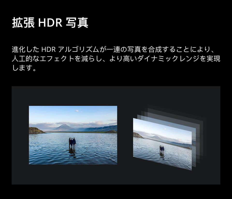 拡張HDR写真「進化したHDRアルゴリズムが一連の写真を合成することにより、人工的なエフェクトを減らし、より高いダイナミックレンジを実現します。」