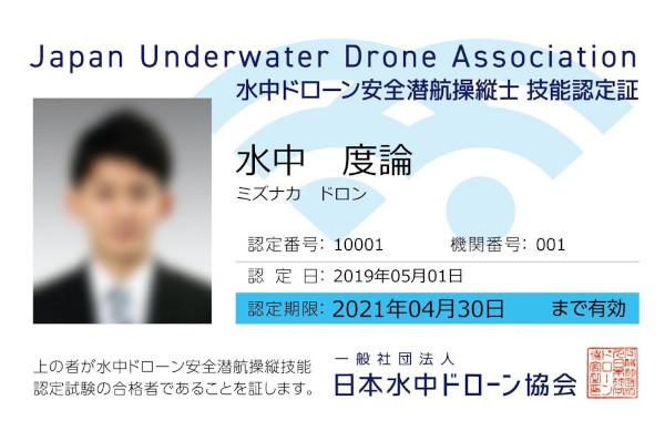 日本水中ドローン協会 技能認定証