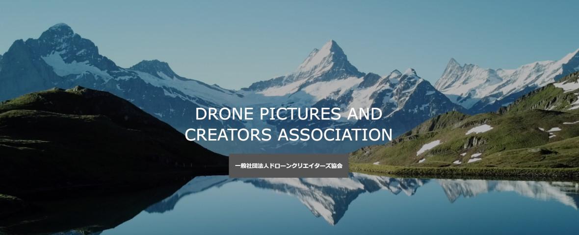 一般社団法人ドローン撮影クリエイターズ協会|DPCA