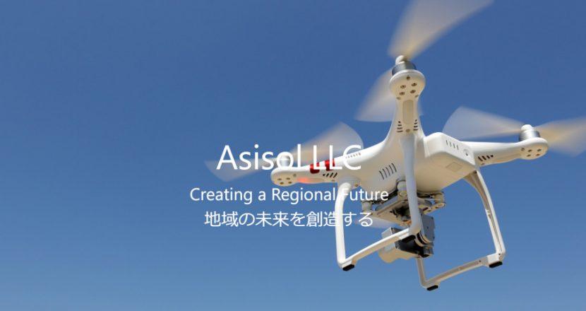 地域の未来を創造する Asisol.LLC