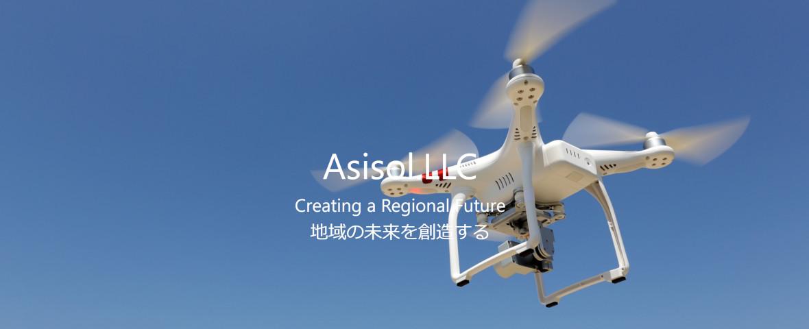 地域の未来を創造する|Asisol.LLC