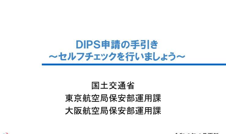 【改訂】DIPS申請の手引き