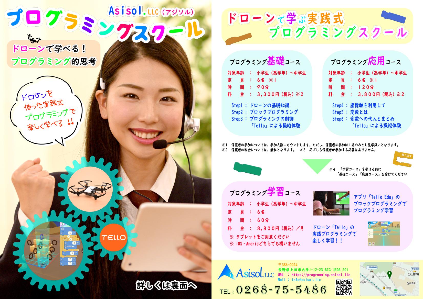 長野県上田市の「ドローンで学ぶ実践式プログラミングスクール」小学生(高学年)~中学生対象